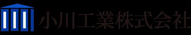 小川工業株式会社(大阪府茨木市)共同住宅の建築請負、一般戸建住宅の新築・リフォーム